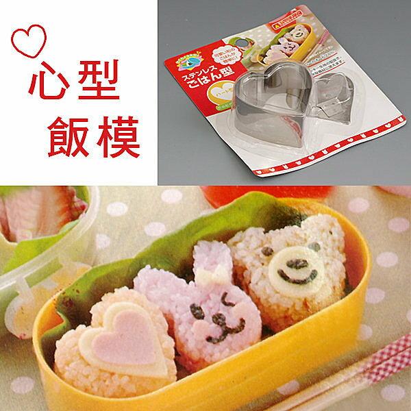 BO雜貨【SV4031】心型飯模 壽司器 造型便當 飯糰 兒童便當 廚房用品 日式壽司