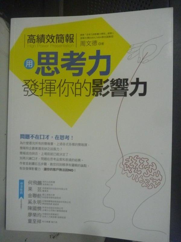 ~書寶 書T6/電腦_ZBH~高績效簡報:用思考力發揮你的影響力_周文德 ~  好康折扣