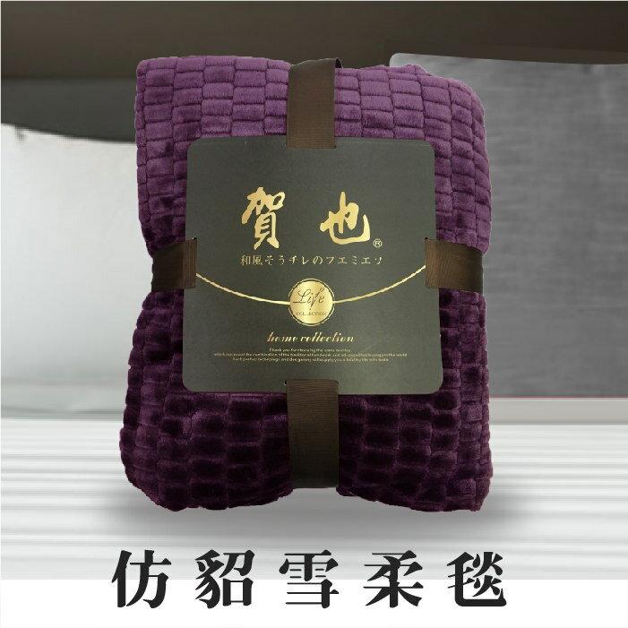 【名流寢飾家居館】仿貂雪柔毯.紫.素色雙面.細緻保暖.雙人尺寸.毛毯