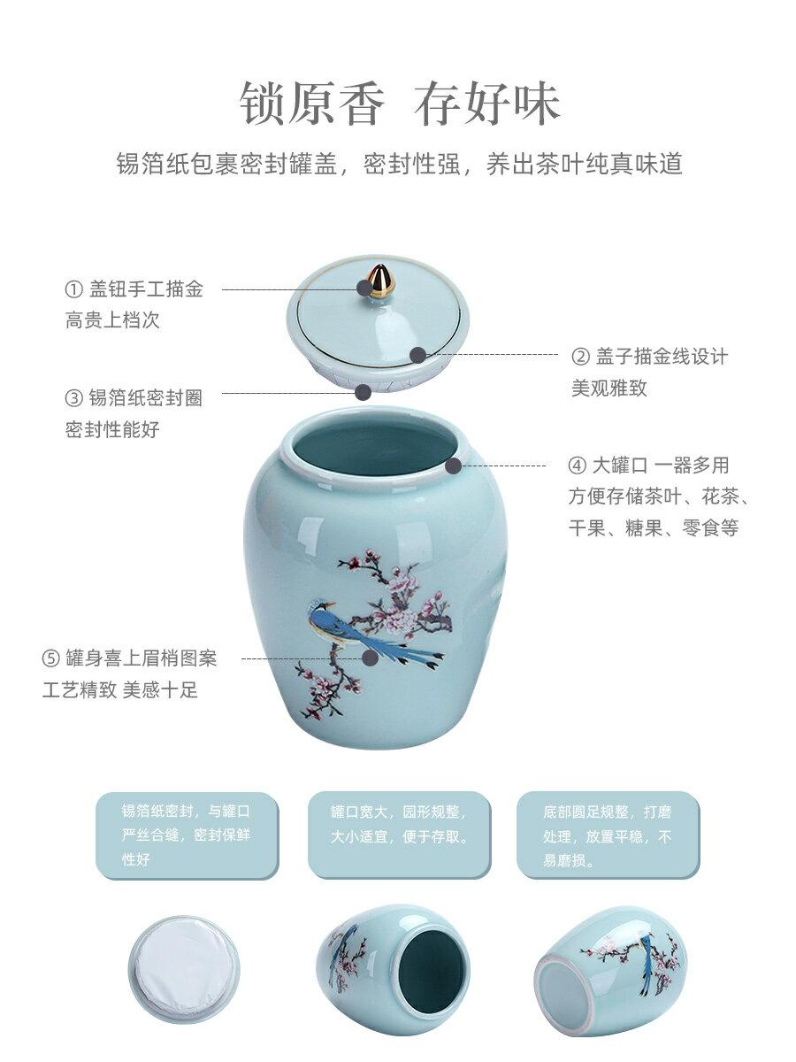 輕奢密封茶葉罐禮盒裝陶瓷大號家用罐中式創意便攜存儲普洱茶罐子