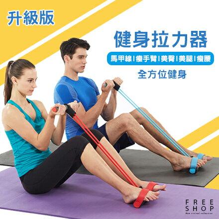 Free Shop 甩肉必備雙腳踏健身拉力器 健身器材拉力繩臂力器 瘦身神器 美腿瘦腰練馬甲線【QBBSX6192】