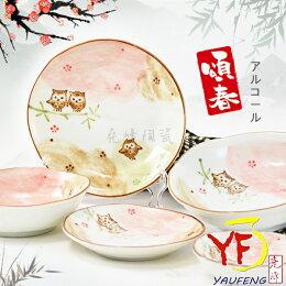 免運 日本製美濃燒 貓頭鷹 陶瓷餐盤 婚禮