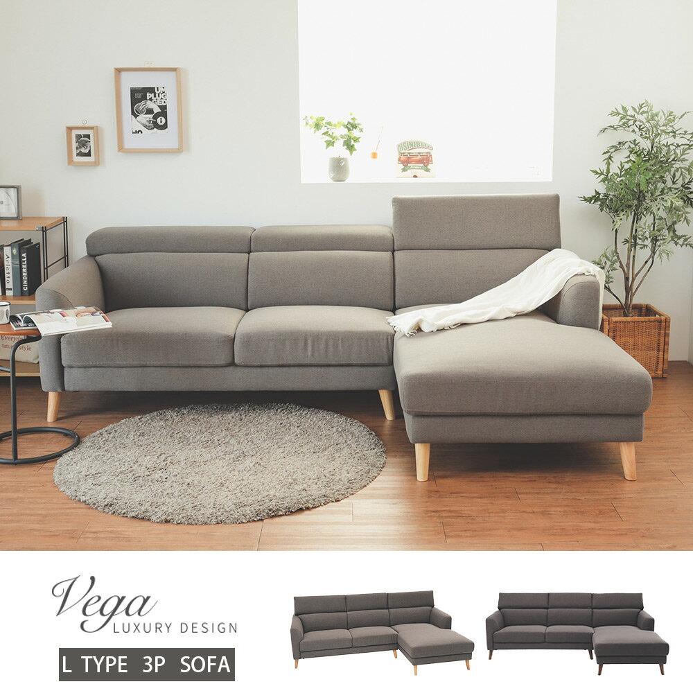 沙發/椅子/床 Vega 坎蒂絲L型沙發貴妃套組 完美主義【Y0003】