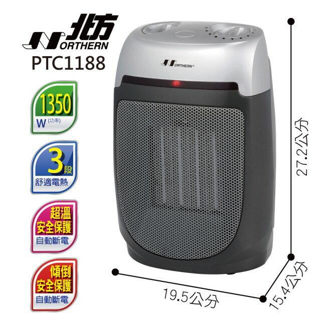 NORTHERN 北方 陶瓷電暖器 PTC1188 PTC1181 北方電暖器 - 限時優惠好康折扣