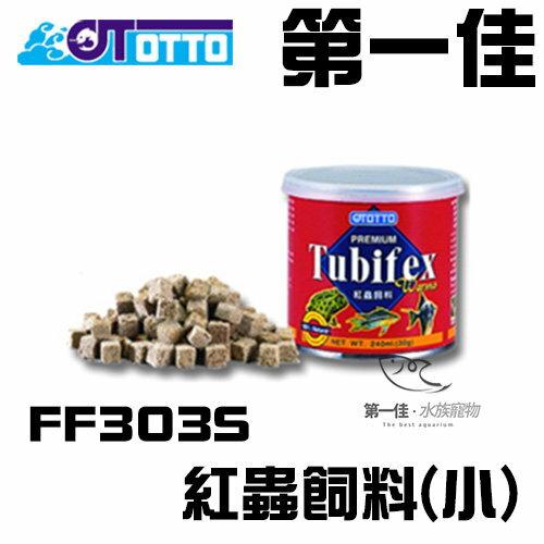 第一佳水族寵物  OTTO奧圖紅蟲飼料 小 FF303S高蛋白絲蚯蚓30g嗜口性佳