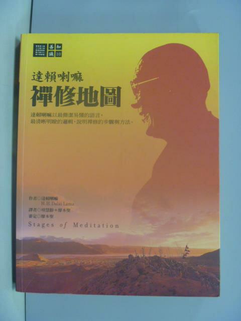 【書寶二手書T9/宗教_ZAJ】禪修地圖_達賴喇嘛