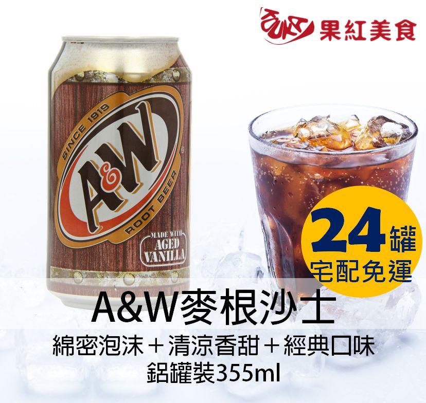 [24罐宅配免運] 美國A&W Root Beer麥根沙士鋁罐裝355ml根汁汽水餐飲食材烘焙材料 - 限時優惠好康折扣