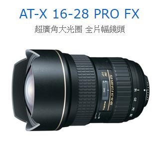 送蔡司拭鏡紙 Tokina AT-X 16-28 PRO FX 立福公司貨