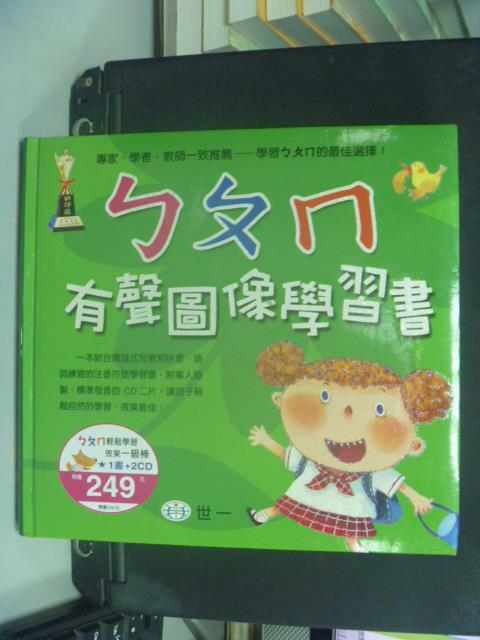 【書寶二手書T2/少年童書_GPX】ㄅㄆㄇ有聲圖像學習書_張清榮_附光碟