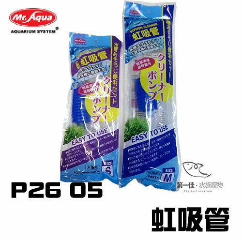 第一佳水族寵物  Mr.AQUA水族先生虹吸管P26 05換水組換水器M款
