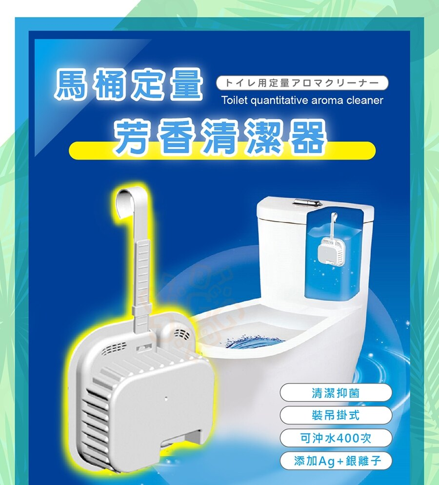 ORG《SD2221c》馬桶定量芳香清潔器 馬桶定量清潔劑 馬桶芳香 芳香劑 藍泡泡 馬桶清潔 抗菌芳香 馬桶去污 去汙 1