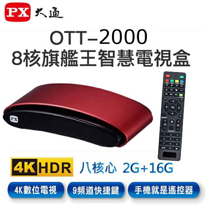 PX大通 OTT-2000 (OTT-8216D) 8核旗艦王智慧電視盒 機上盒 追劇 電影 卡通