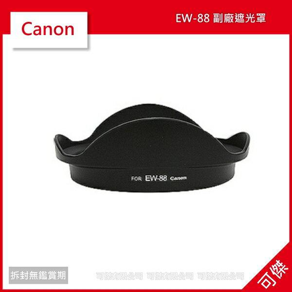 可傑 副廠遮光罩 EW-88 可反扣 卡口式 (Canon EF16-35mm F2.8L II USM 專用)