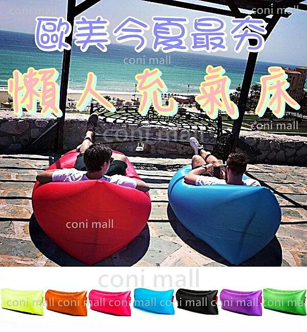 【coni shop】懶人沙發床 充氣懶人沙發 懶人包 懶人床 懶骨頭 戶外充氣墊 出遊神器 附背帶 睡袋 方便攜帶