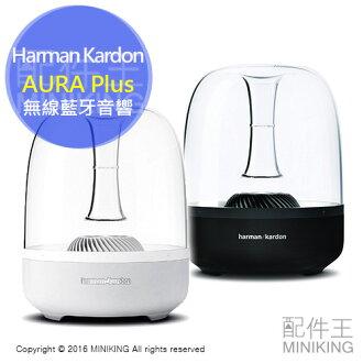 【配件王】現貨黑 Harman Kardon AURA Plus 頂級無線藍牙音響 水母喇叭 光纖Spotify2016