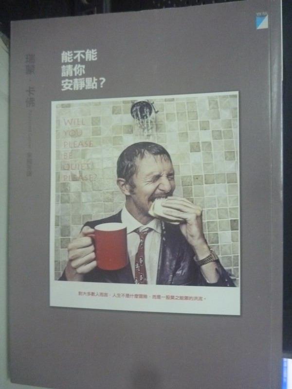 【書寶二手書T2/翻譯小說_LFQ】能不能請你安靜點_國芳, 瑞蒙.卡佛