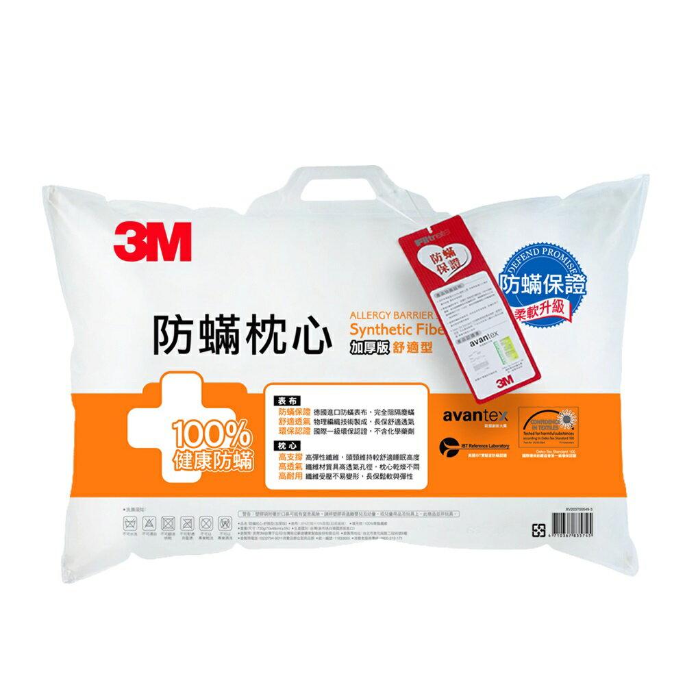 永昌辦公3C家電 3M 防螨枕心 加厚版 【舒適型】 / 個 AP-A5