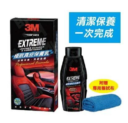 3M 極致真皮保養乳(皮革保養.皮包.皮鞋.皮沙發.皮椅)