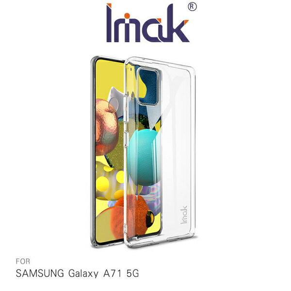 【愛瘋潮】99免運 Imak SAMSUNG Galaxy A71 5G 羽翼II水晶殼(Pro版) 掛飾孔 透明殼 硬殼