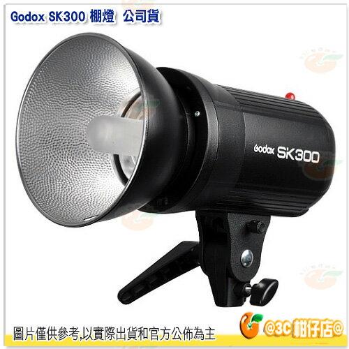 神牛 Godox SK300 棚燈 公司貨 300瓦 110V 光控感應 攝影燈 商攝 人像 輕巧 入門款