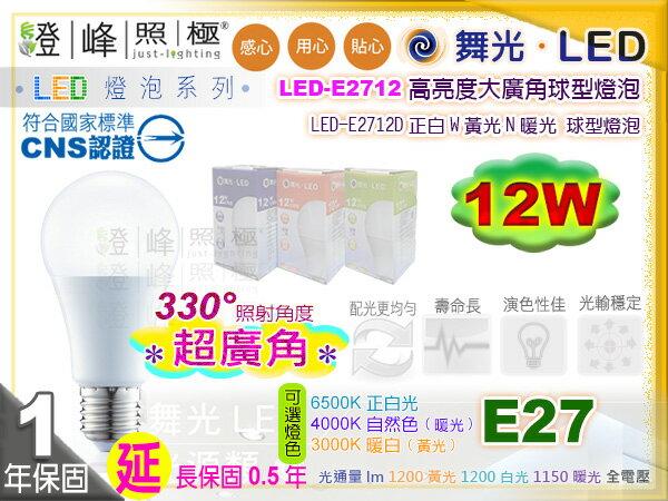 【舞光LED】LED-E27 12W。高亮度LED燈泡 延長保固 超廣角 促銷中 #LED-E2712【燈峰照極my買燈】 - 限時優惠好康折扣