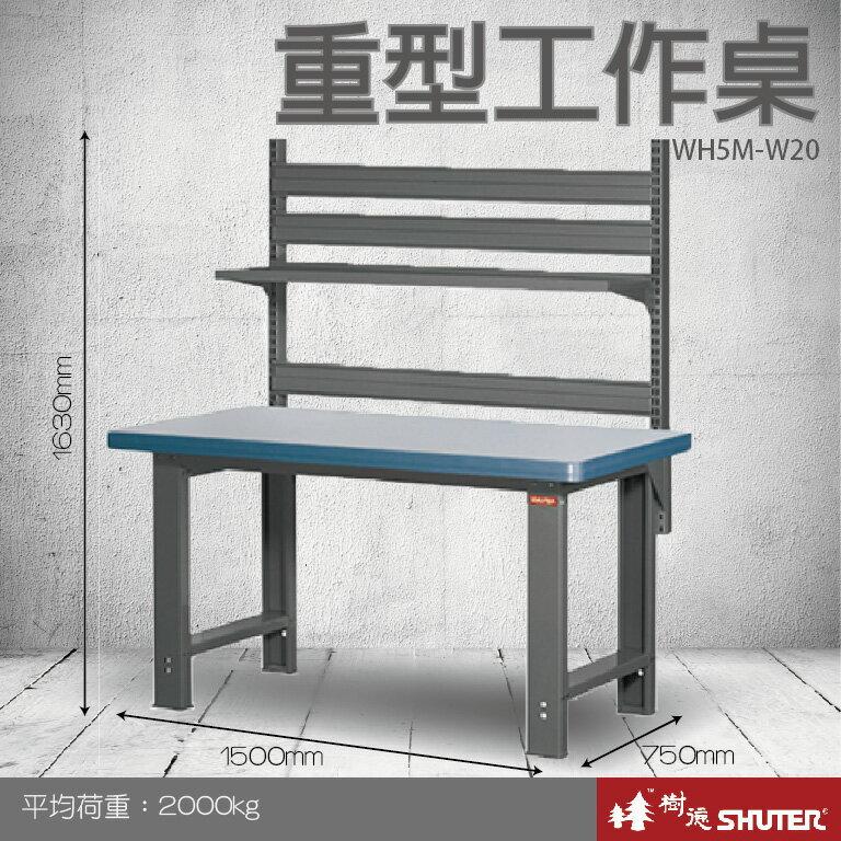 ~ 工作桌~ 工具車 辦公桌 電腦桌 書桌 寫字桌  零件 工具 樹德 重型工作桌 WH5