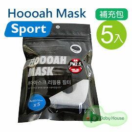 [ Baby House ] 韓國 雙層防護口罩 Hoooah Sport 運動型 雙通氣閥 替換過濾補充包5入【愛兒房生活館】