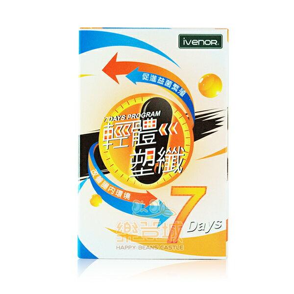 iVENOR 輕體塑纖膠囊(30顆/盒) 代言人 曾莞婷 ♦ 樂荳城 ♦