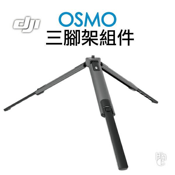 DJI原廠配件【和信嘉】OSMO 三腳架組件 需配合加長桿 公司貨