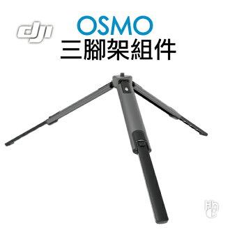 OSMO配件【和信嘉】DJI OSMO 三腳架組件 OSMO通用 腳架 公司貨
