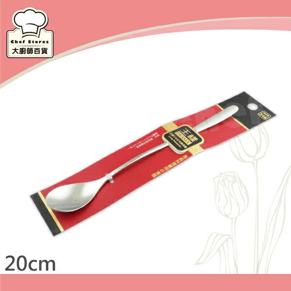 王樣日式316不鏽鋼長茶匙20cm咖啡匙攪拌棒-大廚師百貨