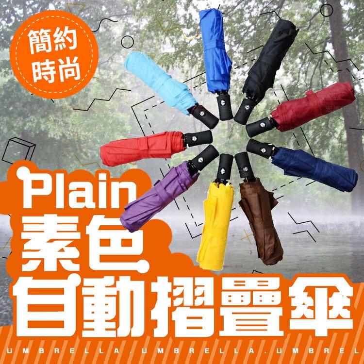 素色自動摺疊遮陽傘