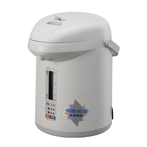 東龍 2.2L氣壓式電熱水瓶 TE~322