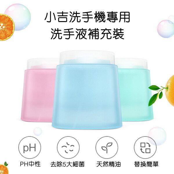 【coni shop】小吉泡沫洗手機專用洗手液補充裝 小米 有品 高效除菌 手部清潔 天然植物配方 滋潤保養