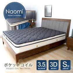 3D立體網布三線高獨立床墊-單人3.5尺(軟硬適中) / H&D / 日本MODERN DECO
