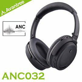 AvantreeANC032HiFi立體聲耳罩式藍牙降噪耳機耳罩藍芽耳機抗噪有線無線二合一NCC認證可折疊收納