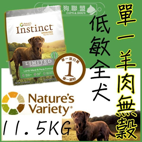 送100+貓狗樂園+ Instinct本能【無穀全犬。低致敏單一羊肉配方。25.3磅】3990元 - 限時優惠好康折扣