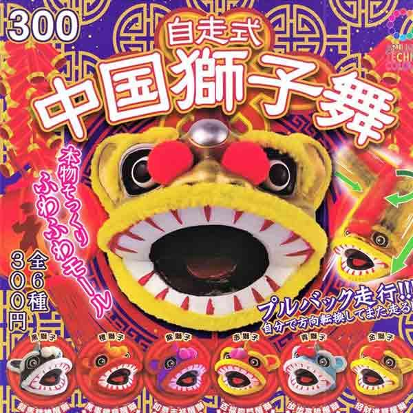 全套6款【日本正版】自走式中國舞獅扭蛋轉蛋迴力車舞龍舞獅-640486