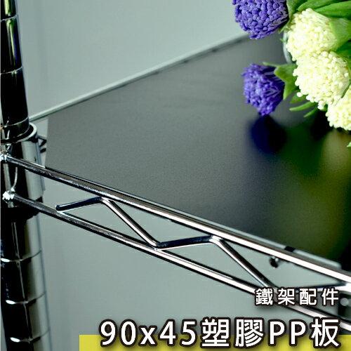 探索生活-鐵架專用-90x45cm PP板黑色