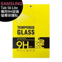 Samsung平板電腦推薦到SAMSUNG Galaxy Tab S6 Lite (P610/P615) 專用9H玻璃螢幕保護貼就在ee7通信購物網推薦Samsung平板電腦