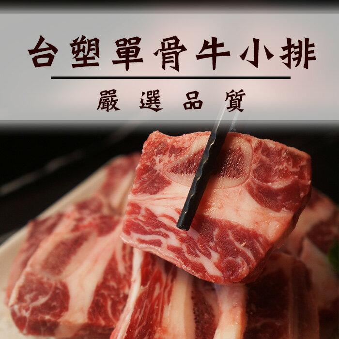 ☆美國台塑單骨牛小排☆300g/包 店長推薦【陸霸王】