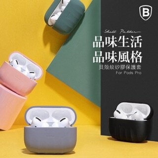 【Baseus】倍思台灣公司貨 貝殼紋矽膠保護套Air Pods Pro矽膠保護套 防摔 保護殼 超薄防摔矽膠軟殼