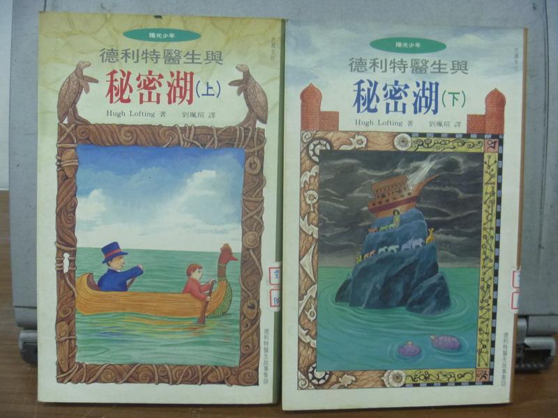 【書寶二手書T5/兒童文學_MCM】德利特醫生與秘密湖_上下合售