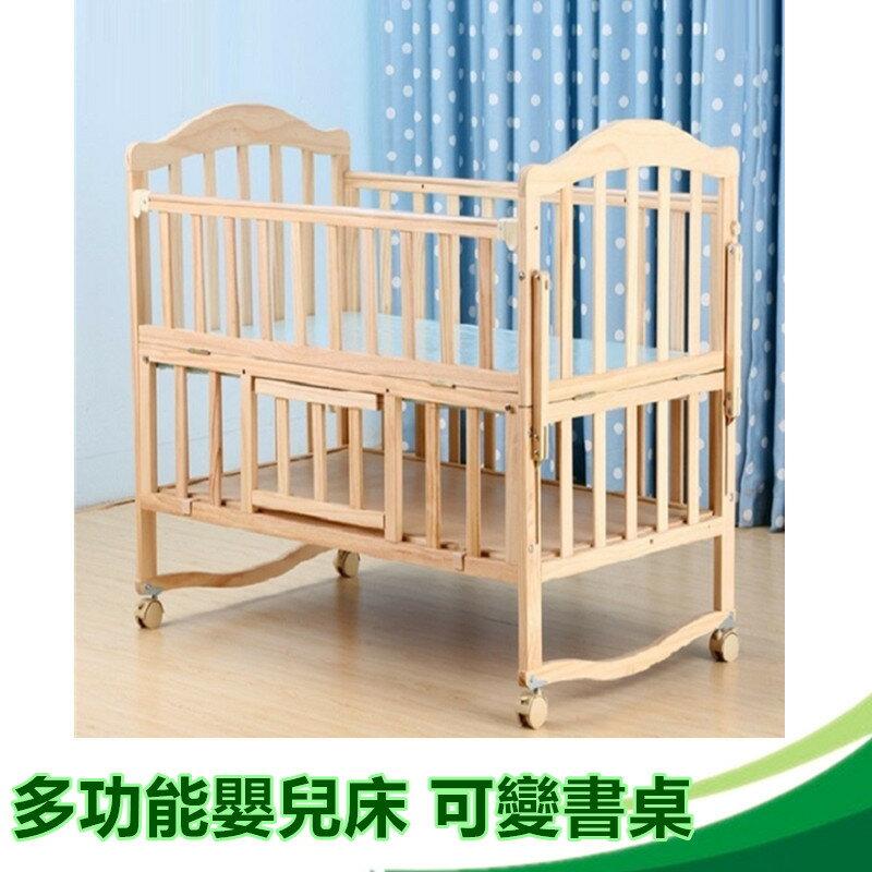 嬰兒床 實木嬰兒床 床護欄 小床 遊戲床 可變搖床 書桌 附贈蚊帳