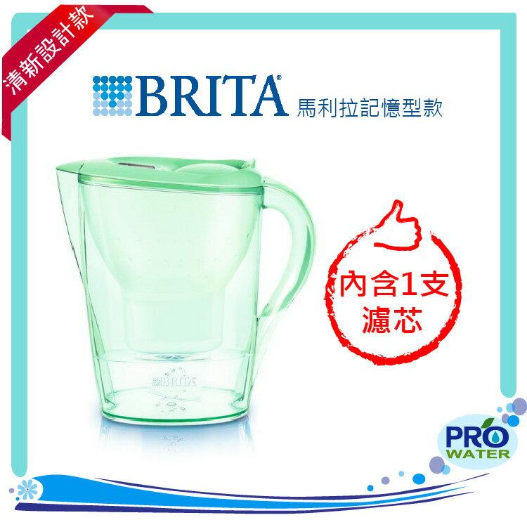 德國BRITA 2.4L馬利拉記憶型濾水壺(內含一支濾芯)【竹子綠】