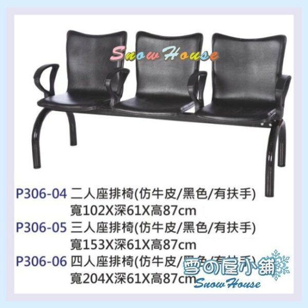 ╭☆雪之屋居家生活館☆╯P306-041016仿牛皮二人座排椅(黑白桔有扶手)公共椅等候椅