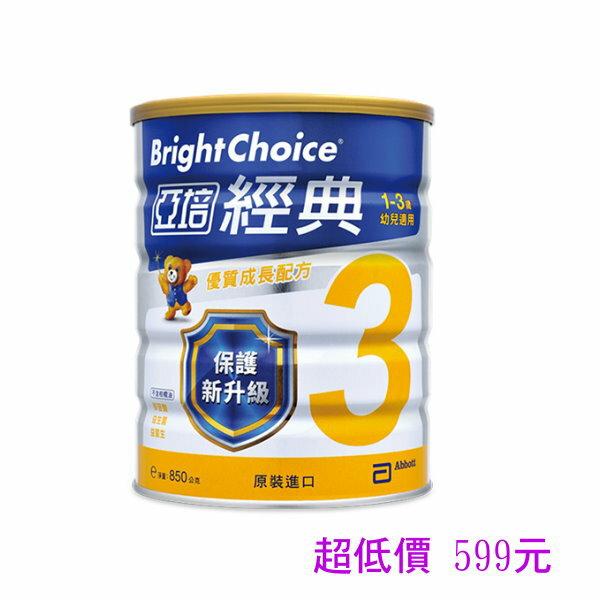 *美馨兒* 亞培經典3號 優質成長奶粉850g X1罐 599元