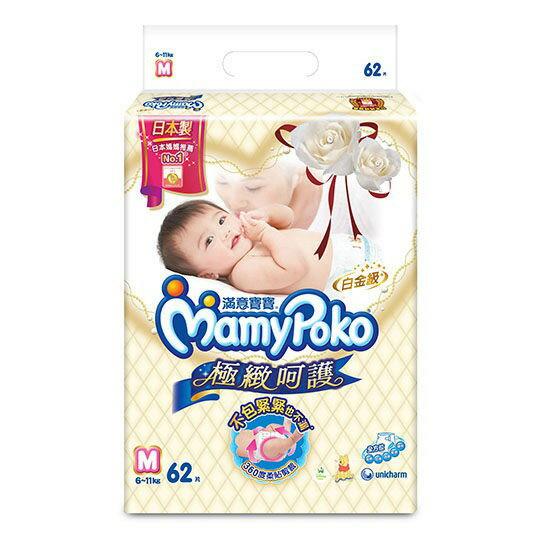 滿意寶寶 極緻呵護 新生兒紙尿褲 M號 (62片/ 包X4包/箱) 白金級,尿布【杏一】