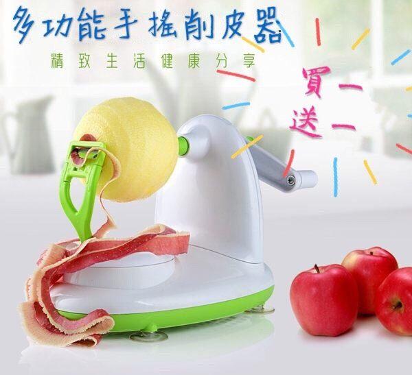 【現貨供應】蘋果削皮機 手搖削皮器 去皮器 削蘋果器 買一送一【H00452】