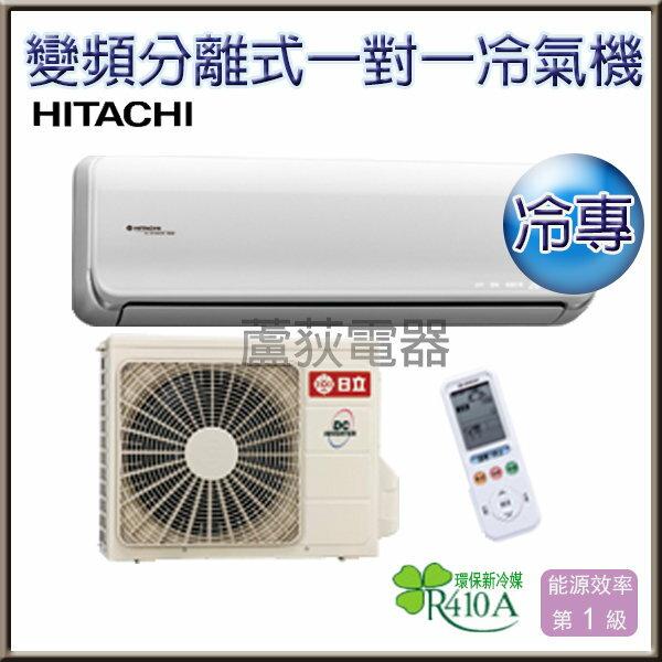 【日立~ 蘆荻電器】 全新【 HITACHI CSPF 頂級型一對一變頻冷專分離式冷氣】 RAC-36JK / RAS-36JK